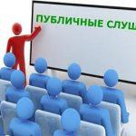 publichnye-slushaniya